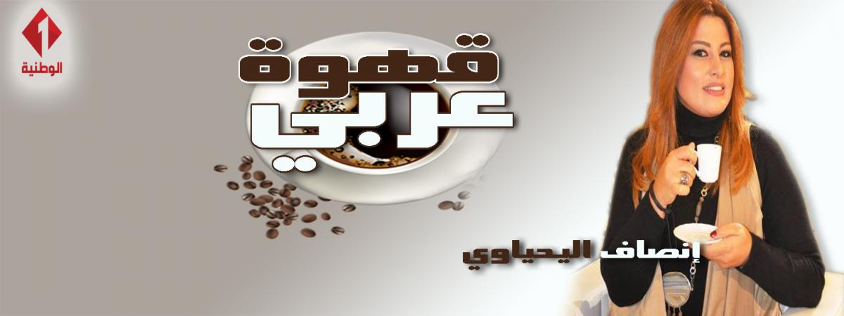 9ahwa-3arbi_portail_banner